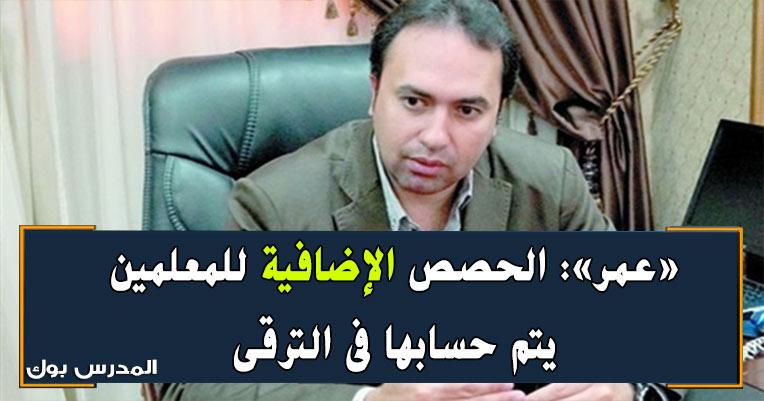 """«عمر»: الحصص الإضافية للمعلمين يتم حسابها في الترقي و""""عبد الغفار"""" وربط الترقية بالبحث العلمي"""