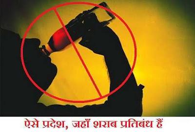 Sharab-banned-country-Awareness-box