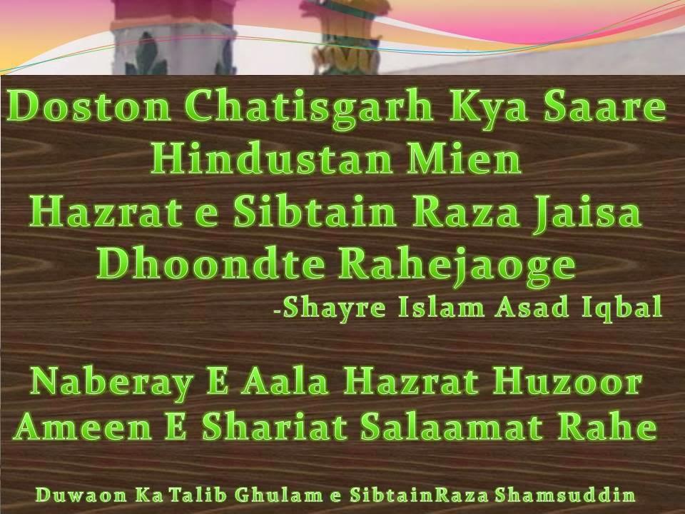 11/15/11 ~ Naberaye Aala Hazrat, Huzoor Ameen e Shariat