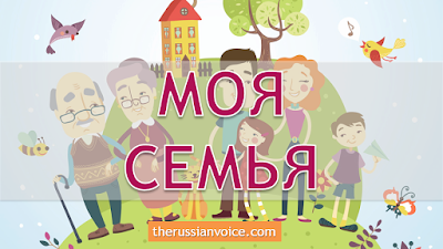http://www.therussianvoice.com/2017/06/russian-podcast-my-family.html