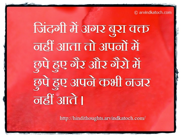 life, Bad Time, hidden, others, Hindi, Thought, QUote