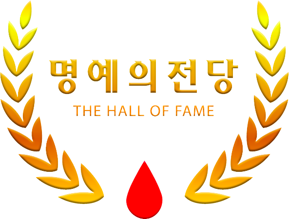 명예의전당 - The Hall of Fame