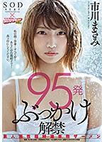 STAR-982 95発ぶっかけ解禁 素人