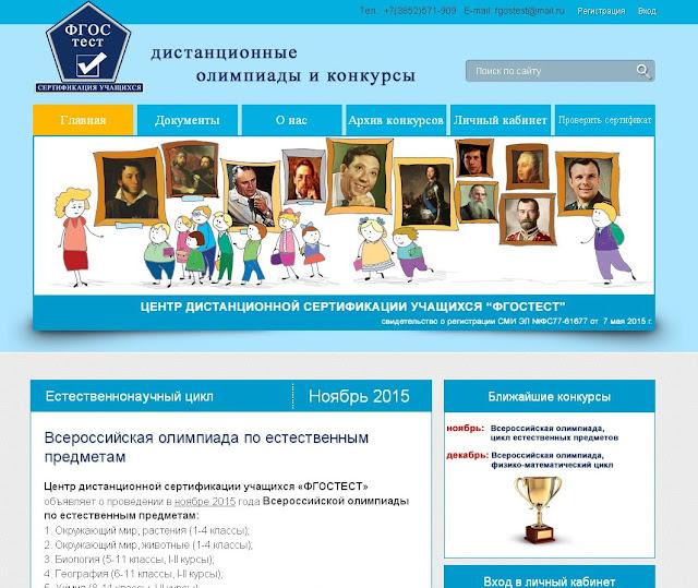 дистанционные олимпиады для школьников