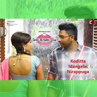 Wifeh Lovvu Song Lyrics From Koditta Idangalai Nirappuga