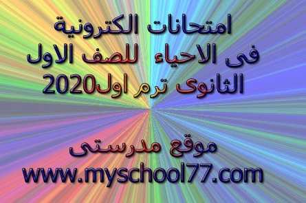 امتحانات الكترونية فى الاحياء للصف الاول الثانوى ترم اول 2020  - موقع مدرستى