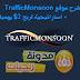شرح موقع وشركة TrafficMonsoon مع استراتيجية لربح أكثر من 2$ يوميا + اثبات الدفع - الجزء 2