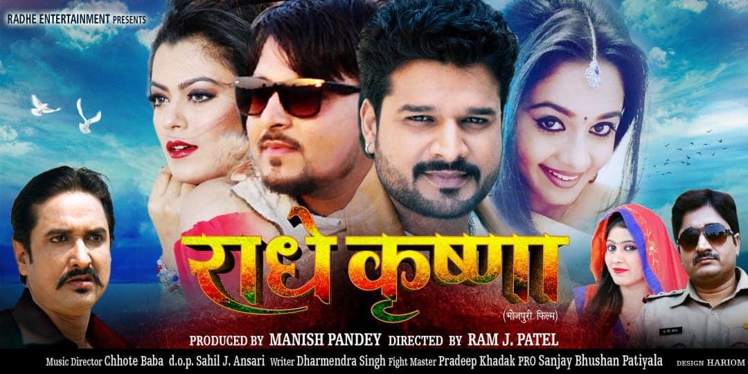 Bhojpuri movie Radhe Krishna 2019 wiki, full star-cast, Release date, Actor, actress, Song name, photo, poster, trailer, wallpaper