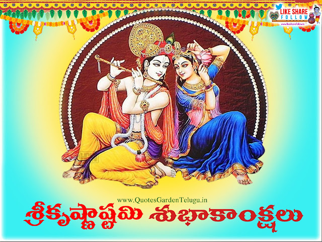 Srikrishnashtami 2018 best wishes greetings images in telugu