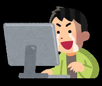 パソコンを見て感動している男性のイラスト