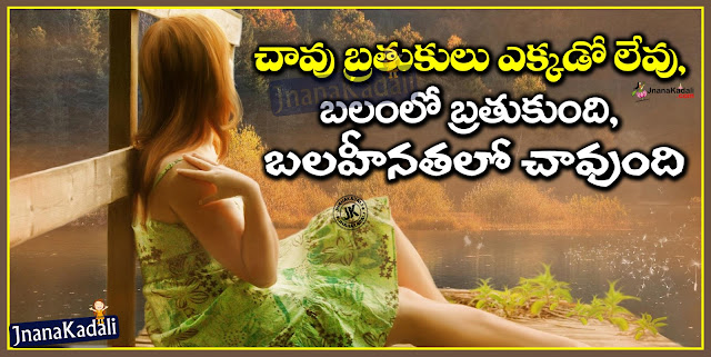 Here is Telugu Motivation Quotes, Motivation Thoughts in Telugu, Best Motivation Thoughts and Sayings in Telugu, Telugu Motivation Quotes image,Telugu Motivation HD Wall papers,Telugu Motivation Sayings Quotes, Telugu Motivation motivation Quotes, Telugu Motivation Inspiration Quotes, Telugu Motivation Quotes and Sayings, Telugu Motivation Quotes and Thoughts,Best Telugu Motivation Quotes, Top Telugu Motivation Quotes and more available here.Telugu Manchi maatalu Images-Nice Telugu Inspiring Life Quotations with Nice Images-Awesome Telugu Motivational Messages Online-Life Pictures In Telugu Languages-Fresh Morning Telugu Messages Online-Good Telugu Inspiring Messages And Quotes Pictures-Here Is A Today Inspiring Telugu Quotations with Nice Messages-Good Heart Inspiring Life Quotations Quotes-Images In Telugu Language.