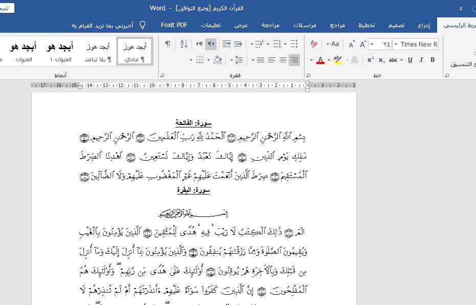 القران الكريم مكتوب Word و بالرسم العثماني وورد قران اون لاين