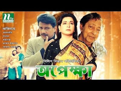 Bangla Cinema Poster
