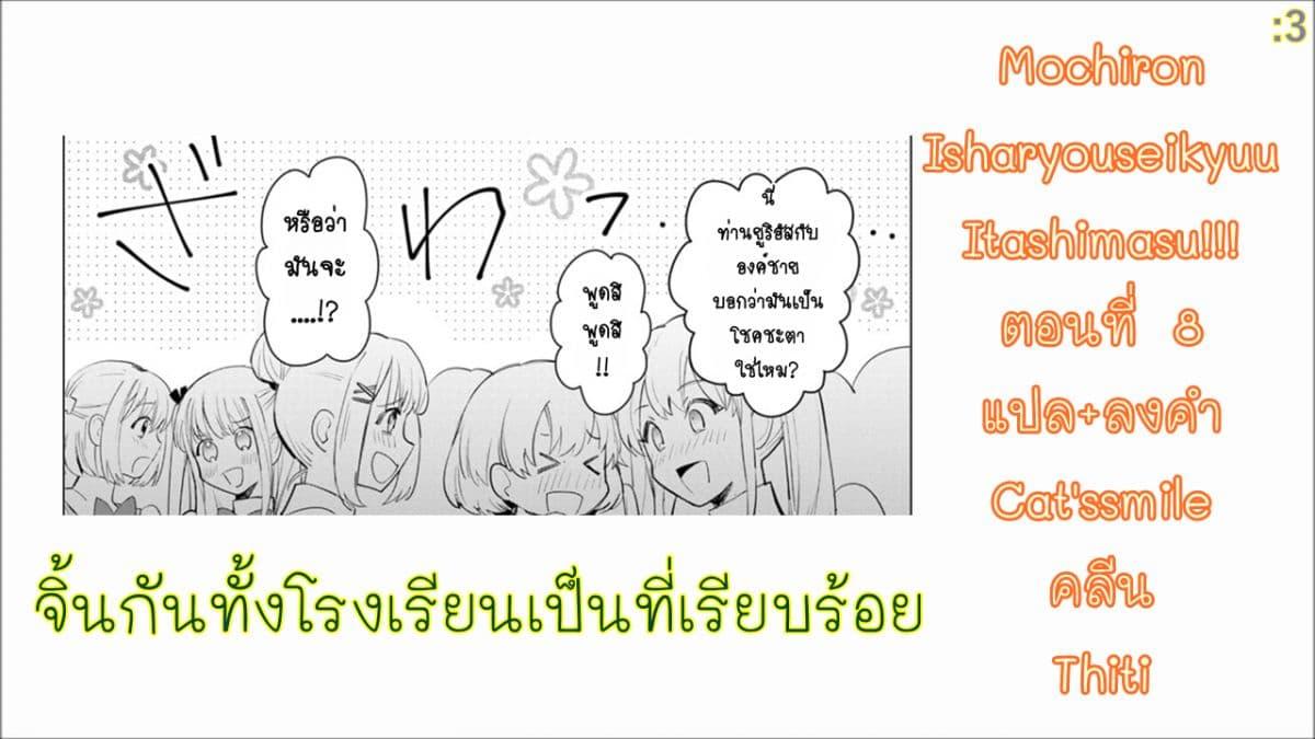อ่านการ์ตูน Mochiron, Isharyouseikyuu itashimasu! ตอนที่ 8 หน้าที่ 31