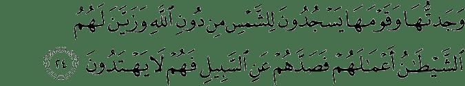 Surat An Naml ayat 24