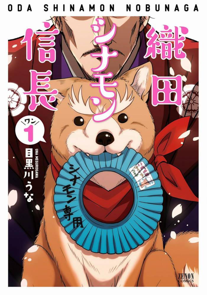 Oda Shinamon Nobunaga - okładka pierwszego tomu mangi