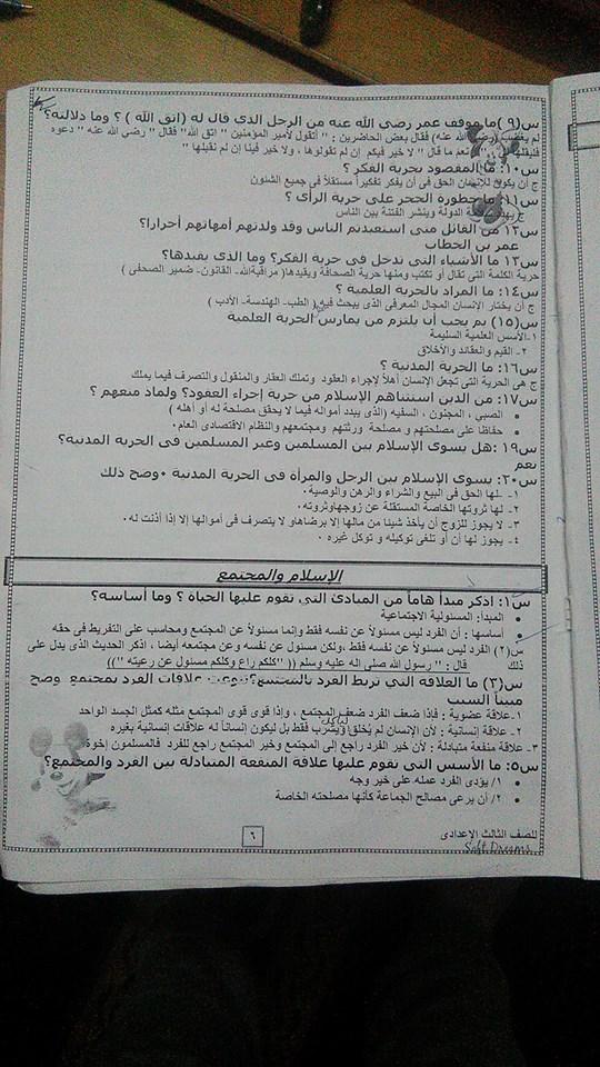 مراجعة دين الثالث الاعدادي 9 ورقات لن يخرج عنهم امتحان نصف العام 6