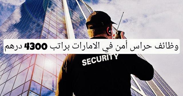 نتيجة بحث الصور عن حراس أمن في الامارات