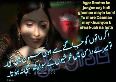 Sad Poetry | Sad Shayari | 2 Lines Poetry | Poetry Urdu Sad | Poetry About Life | Lovely sad Poetry,Romantic Poetry In Urdu For Husband,Romantic Ghazal In Urdu,Ghazal Poetry,Sad Urdu Ghazals