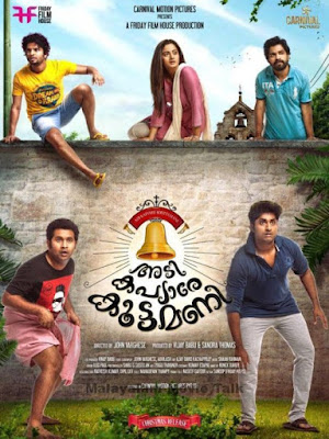 ADI KAPYARE KOOTAMANI Download and watch