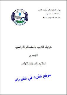 فيزياء التربة واستصلاح الأراضي pdf نظري، كتب أساسيات فيزياء التربة بروابط تحميل مباشرة مجانا