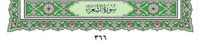 benefits of surah shuara in urdu