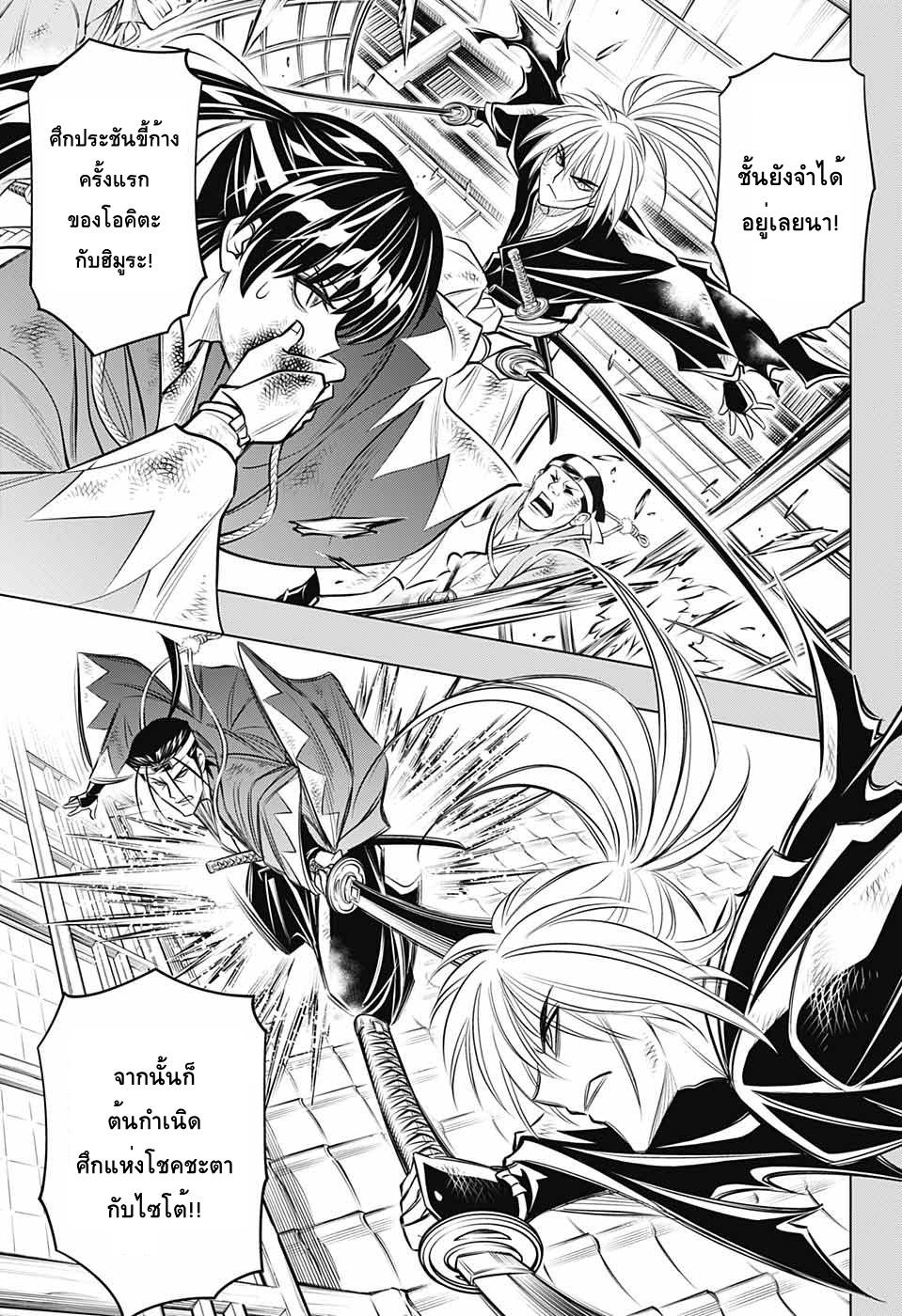 อ่านการ์ตูน Rurouni Kenshin: Hokkaido Arc ตอนที่ 15 หน้าที่ 12