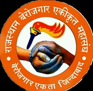 राजस्थान विधानसभा चुनाव 2018 में बेरोजगारों ने बनाया 23 सूत्री मांगों का मांग पत्र, सिस्टम सुधार, भर्तियो की मांगो से जुड़ा है मांगपत्र, देखे 23 सूत्री मांगपत्र