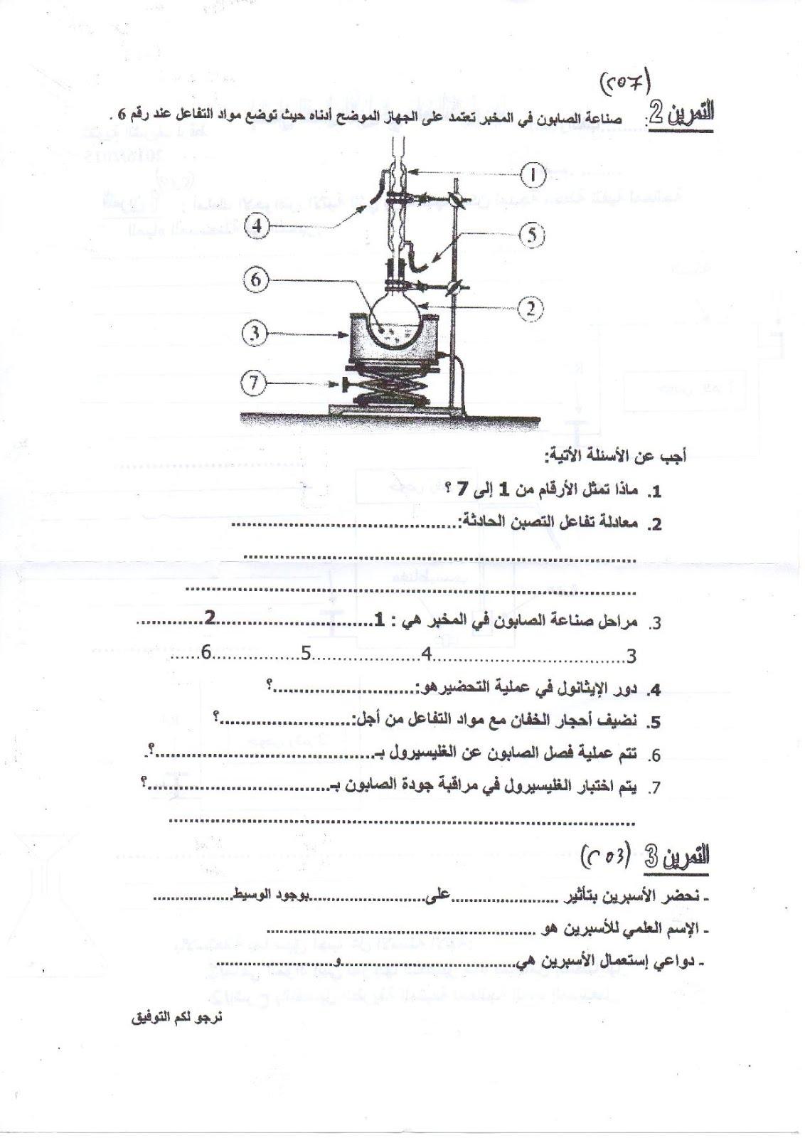 اختبارات مادة هندسة الطرائق للسنة اولى ثانوي