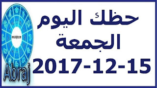 حظك اليوم الجمعة 15-12-2017