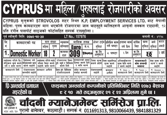Jobs For Nepali In Cyprus, Salary -Rs.37,080/