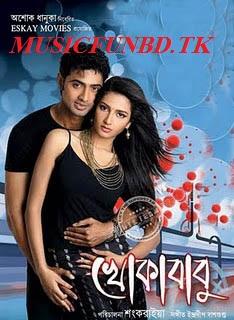 Khokababu Movie Mp3| Khokababu Bengali Songs Download[2011]