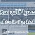 حصريا قالب مدونة حوحو للمعلوميات على عالم المدون