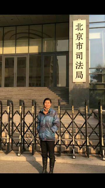 包龙军:王宇律师赴北京市司法局交涉恢复执业事宜