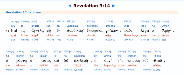 Revelation 3:14. Interlinear.