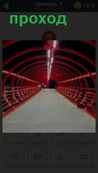 Дорога в туннеле является проходом дальше. Выполнена в виде арок красного цвета из труб