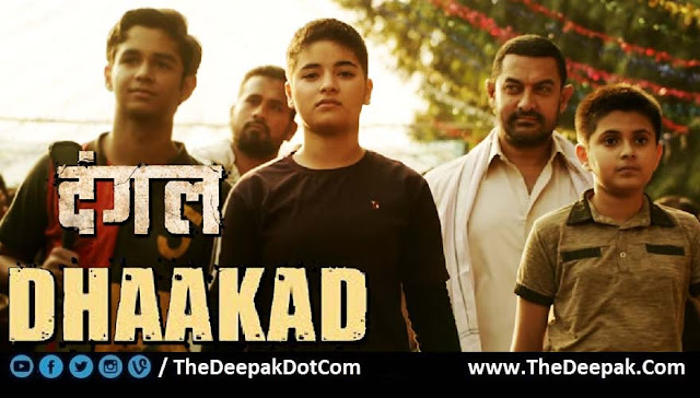Dhaakad Raftaar, Aamir Khan Dangal