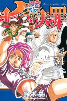 Ver Descargar Nanatsu no Taizai Tomo 34