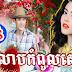 Ch7 Thai Lakorn - Kolab KomPul Sney [08Ep]