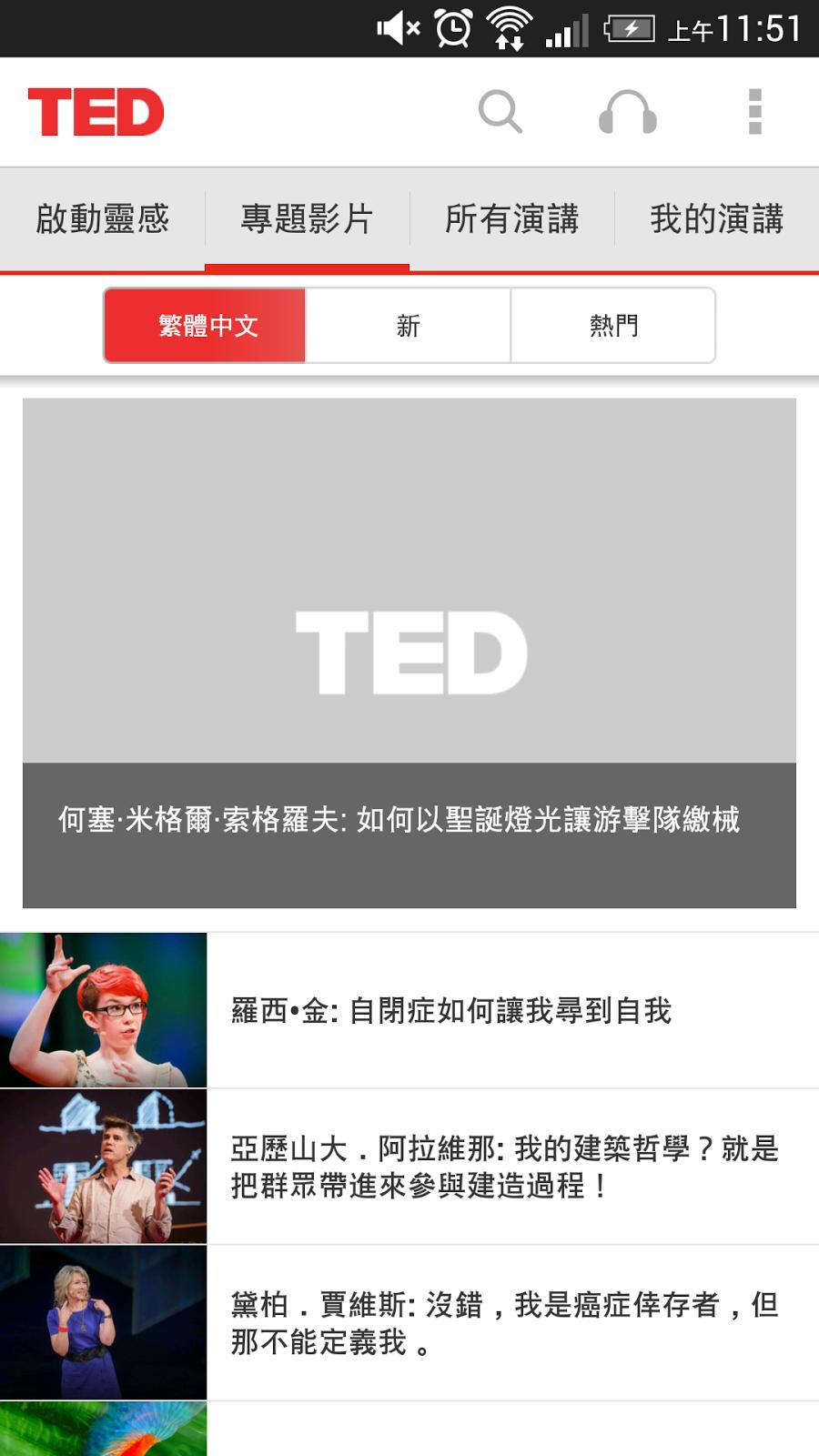 Chromecast 的12種活用教學:臺灣開箱後必備 App