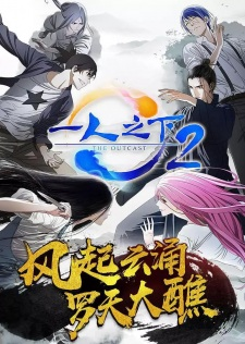 Hitori no Shita The Outcast Season 2 Sub Indo