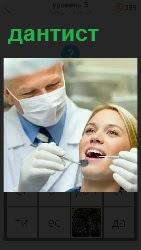 460 слов 4 дантист лечит зубы в кресле пациенту 5 уровень