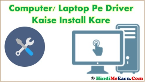 Driver Kaise Install Kare