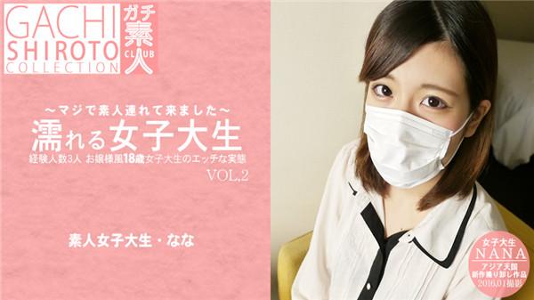 WatchNana Mizuki 0628