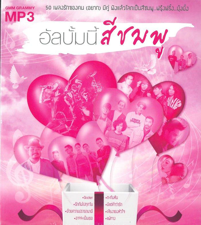 Download [Mp3]-[Song Hit] 50 เพลงรักของคน (อยาก) มีคู่ ฟังแล้วโลกเป็นสีชมพู..ฟรุ้งฟริ้ง..มุ้งมิ้ง ในชุด GMM – อัลบั้มนี้สีชมพู (2017) @320kbps 4shared By Pleng-mun.com