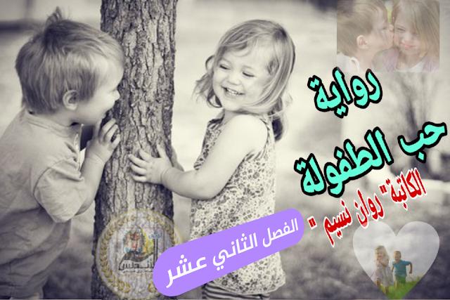 رواية حب الطفولة للكاتبة روان محمد نسيم | الفصل الثاني عشر