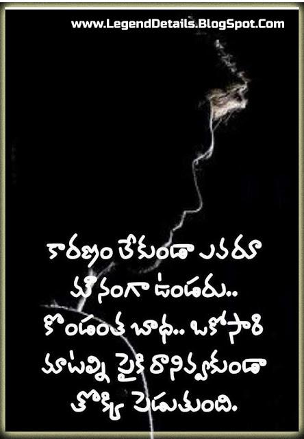 Telugu Feelings Emotions Messages, Telugu Sad messages, Telugu Heart Feeling Messages, Telugu sad alone Images, Telugu Love failure images, Telugu Heart Breaking messsges images