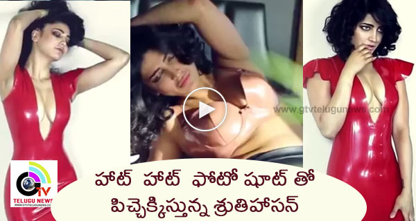 OMG !! Every One Got Shocked After Seeing Sruthi hassan Photo Shoot