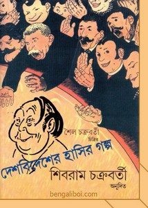 Deshbidesher Hasir Galpo by Shibram Chakraborty ebook