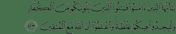 Surat At Taubah Ayat 123